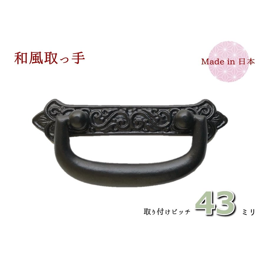 取っ手 つまみ/唐草座付串型カン 小 時代色【ピッチ:43mm】日本製|warrange