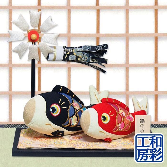 五月人形飾り「和ぐるみ 絢飾鯉 親子飾り」ri264端午の節句 コンパクト/リュウコドウ