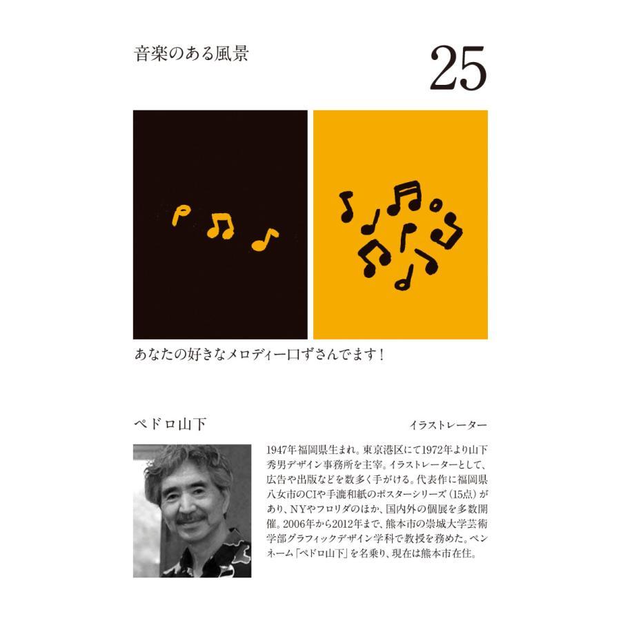 くまもとクリエイターズマスク 25 音楽のある風景 wasamon 03