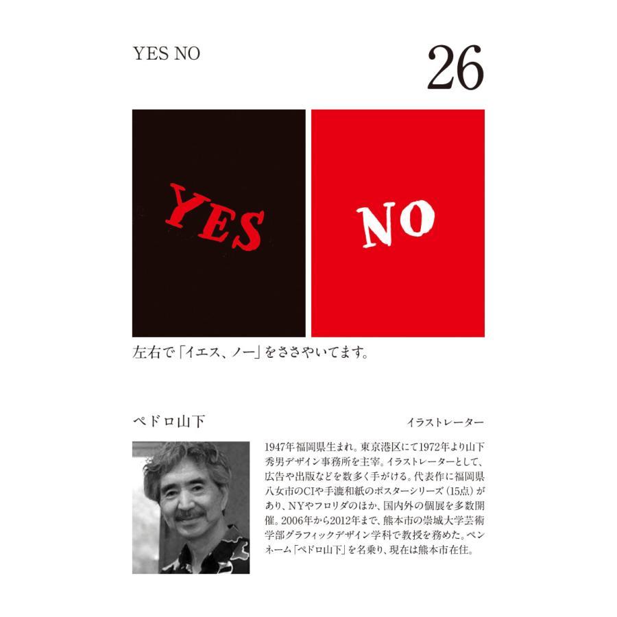 くまもとクリエイターズマスク 26 YES NO wasamon 03