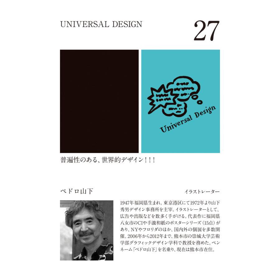 くまもとクリエイターズマスク 27 UNIVERSAL DESIGN wasamon 03
