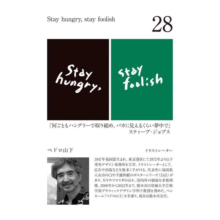 くまもとクリエイターズマスク 28 Stay hungry,stay foolish|wasamon|03