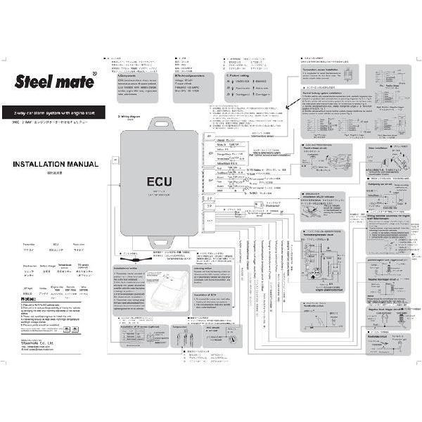 washodo_898g_4 yahoo!ショッピング steelmate スティールメイト 898g 自動車用 2way steelmate 898g wiring diagram at soozxer.org
