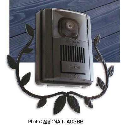 オンリーワン インターホン飾り 03 NA1-IA03BB