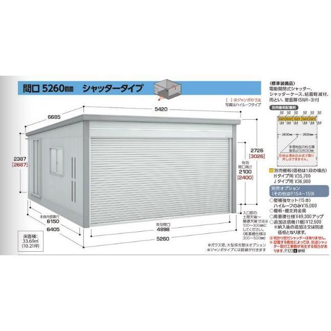 イナバガレージ ブローディア BRK-S5264H 一般型 ハイルーフ 間口5260mm シャッタータイプ 東海地区(岐阜県・愛知県・三重県)限定