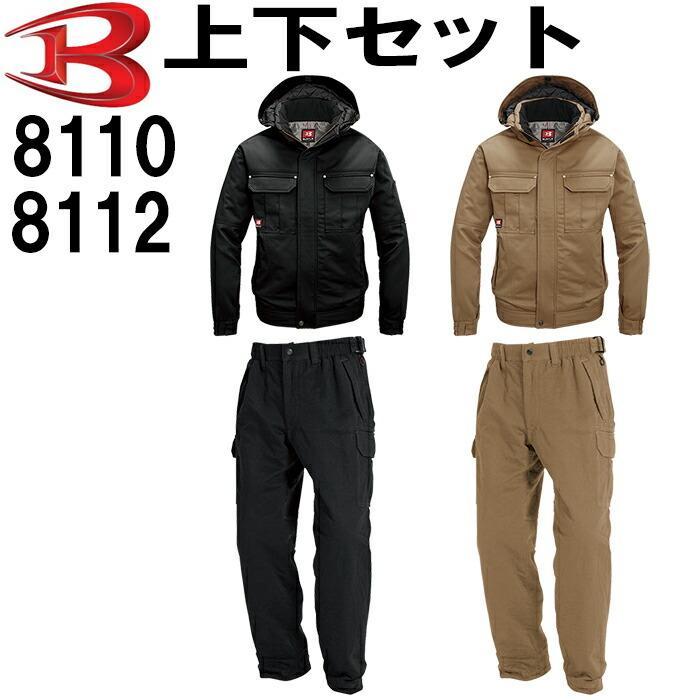(送料無料) バートル(BURTLE) 8110 (S〜LL) 防寒ジャケット (大型フード付)&8112 (M〜LL) 防寒ズボン上下セット 8110シリーズ 綿100% 撥水 保温 防寒服