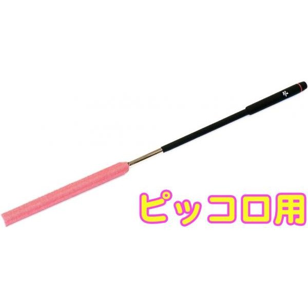 Roi(ロイ) R-PMC-P ピンク ピッコロマスタークリーナー シリコン製 クリーニングロッド 分離式 クリーニングスワブ piccolo Flag swab pink 管楽器 お手入れ watanabegakki