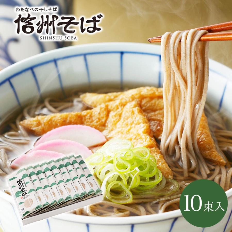 ギフト 蕎麦 そば 信州そば10束入り 乾麺|watanabeseimen