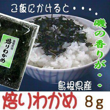 島根県産焙りわかめ 8g 国産 海藻 アブリ ワカメ 乾燥 板わかめ |watanabess