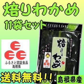 島根県産焙りわかめ 15g×11袋 ふるさと認証食品 国産 海藻 アブリ ワカメ 乾燥 板わかめ watanabess