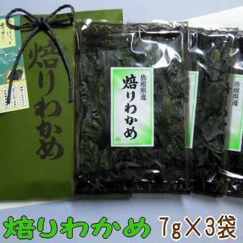 島根県産焙りわかめ 紙袋入り 8g×3袋 watanabess