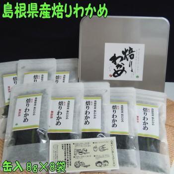 島根県産焙りわかめ缶入 |watanabess
