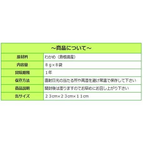 島根県産焙りわかめ缶入 |watanabess|02