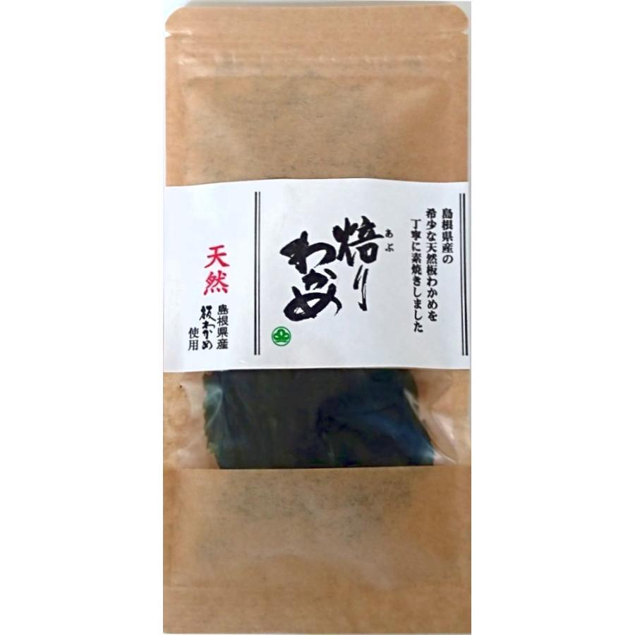 島根県産天然焙りわかめ 7g |watanabess|02