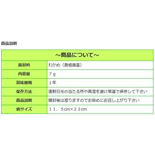 島根県産天然焙りわかめ 7g |watanabess|03