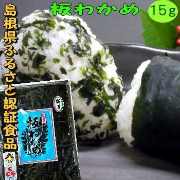 【3年産新物】【ふるさと認証食品】島根県産養殖板わかめ 16g|watanabess