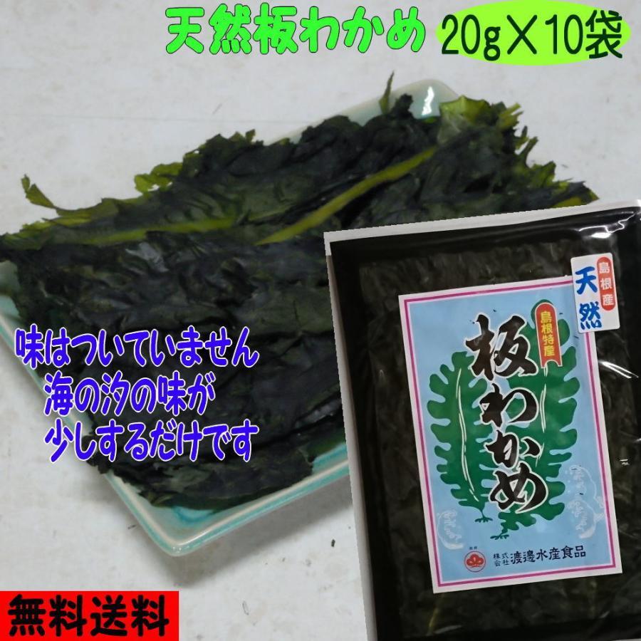 天然板わかめ 島根県産 20g×10袋 3年産新物 watanabess