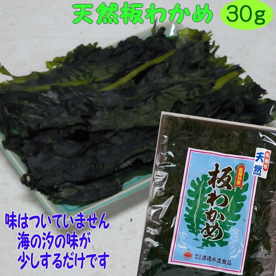天然板わかめ 島根県産  30g 3年産 板ワカメ watanabess
