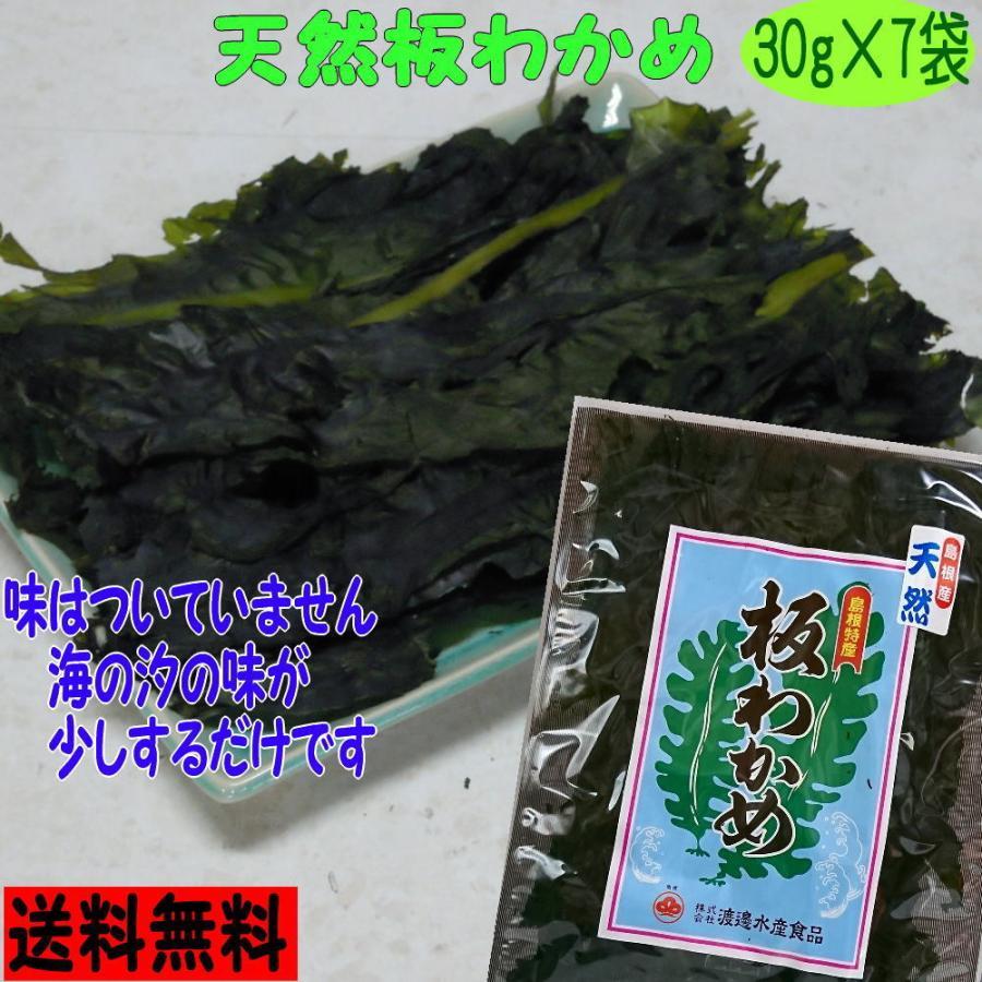 【3年産新物】島根県産天然板わかめ 30g×7袋|watanabess
