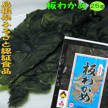 【3年産新物】【ふるさと認証食品】島根県産養殖板わかめ 25g|watanabess