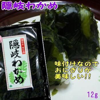 【3年産新物】島根県産養殖隠岐わかめ 12g watanabess