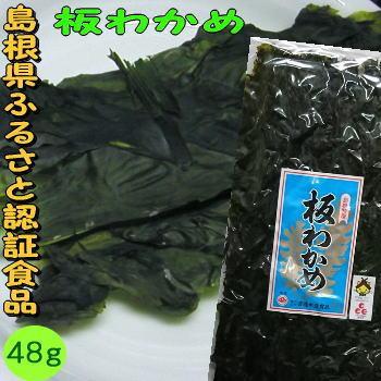 【3年産新物】【ふるさと認証食品】島根県産養殖板わかめ 50g|watanabess
