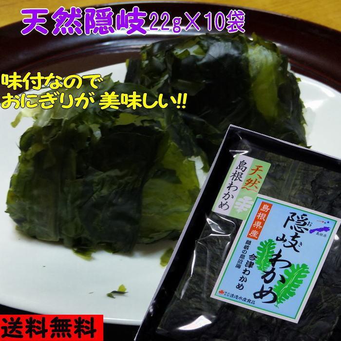 【3年産新物】島根県産天然隠岐わかめ 22g×10袋|watanabess