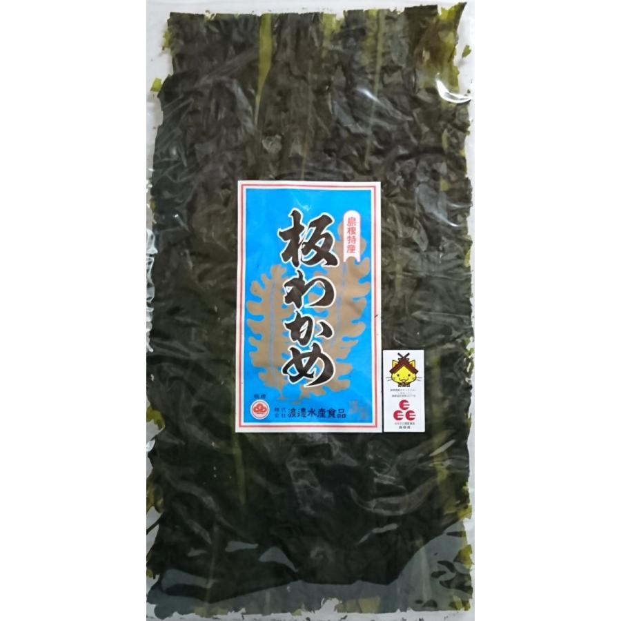 【3年産新物】【ふるさと認証食品】島根県産養殖板わかめ 50g|watanabess|02