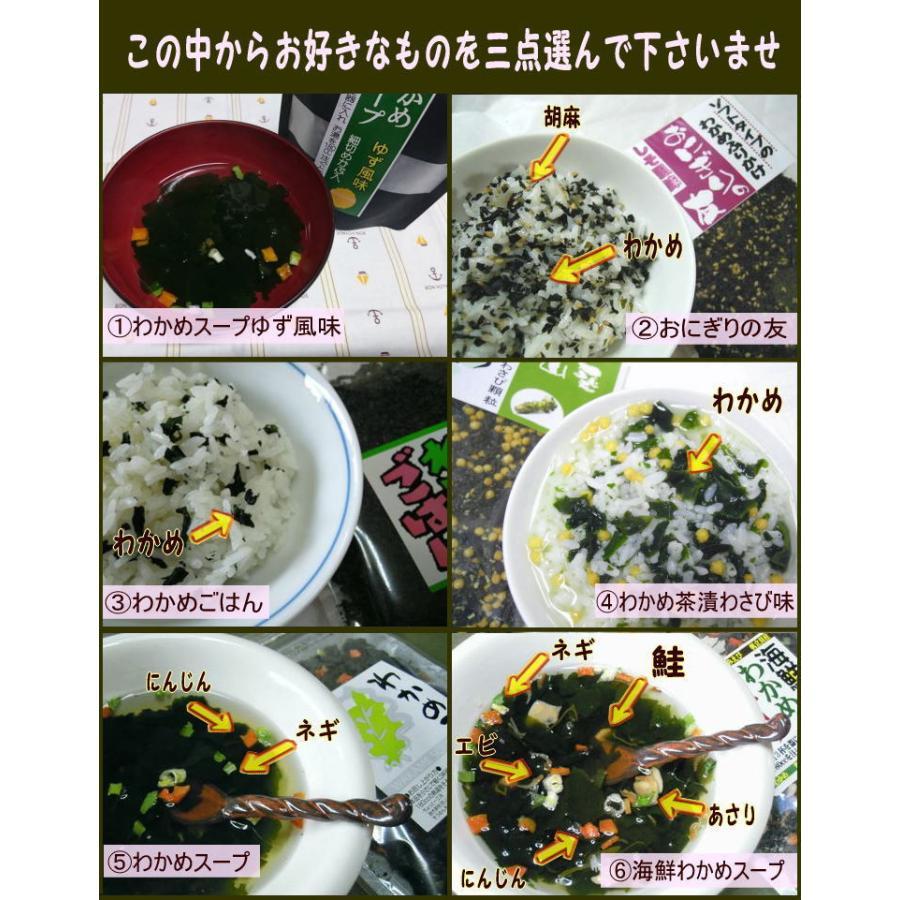 【メール便送料無料】わかめのスープとお茶漬け・ふりかけーお好きなものを3点選んで♪|watanabess|02