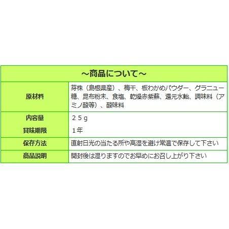 【10袋までならメール便で】島根県産の芽株で作った梅めかぶ茶 watanabess 04