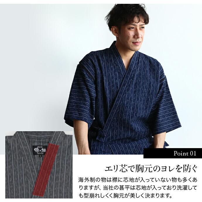 久留米ちぢみ織麻混甚平 メンズ 日本製|watanosato|02
