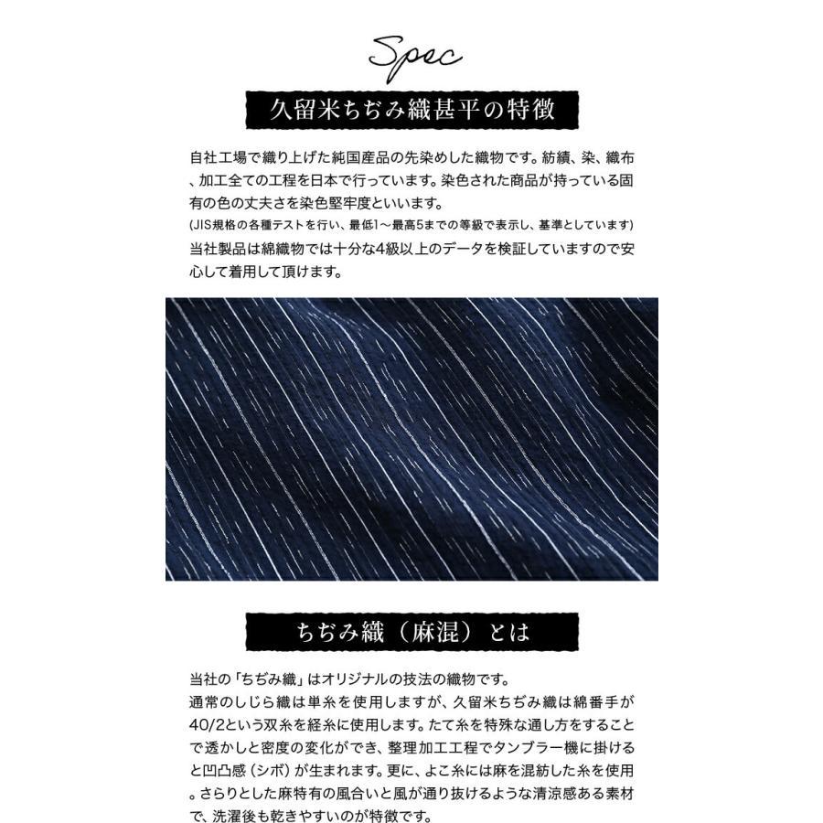 久留米ちぢみ織麻混甚平 メンズ 日本製|watanosato|04