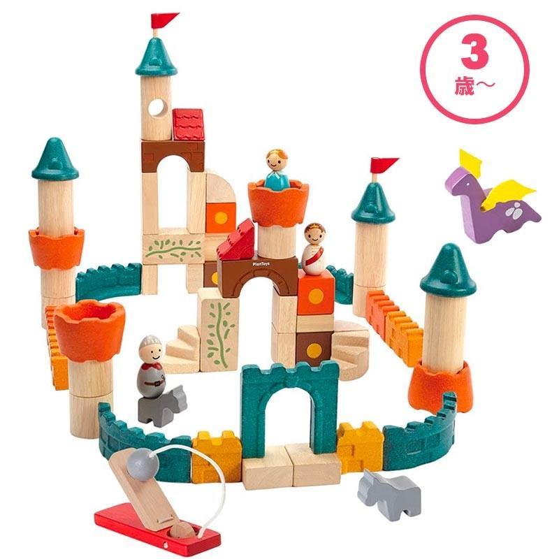 木のおもちゃ 知育 おもちゃ 3歳 4歳 積み木 おしゃれ 誕生日 プレゼント 幼児 子供 お祝い ブロック 木製 かわいい 海外 ファンタジーブロック プラントイ watashi-s