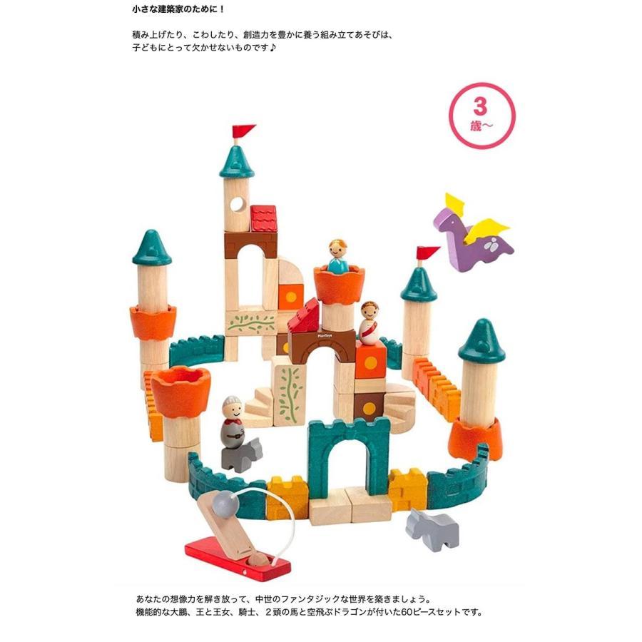 木のおもちゃ 知育 おもちゃ 3歳 4歳 積み木 おしゃれ 誕生日 プレゼント 幼児 子供 お祝い ブロック 木製 かわいい 海外 ファンタジーブロック プラントイ watashi-s 02