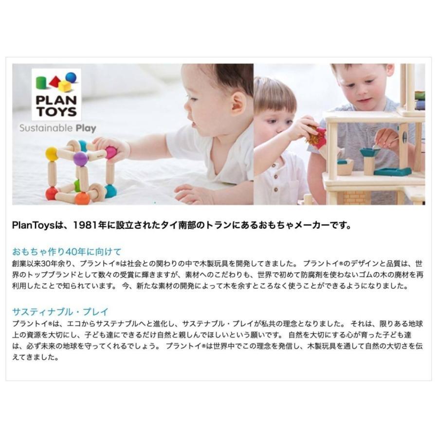 木のおもちゃ 知育 おもちゃ 3歳 4歳 積み木 おしゃれ 誕生日 プレゼント 幼児 子供 お祝い ブロック 木製 かわいい 海外 ファンタジーブロック プラントイ watashi-s 11