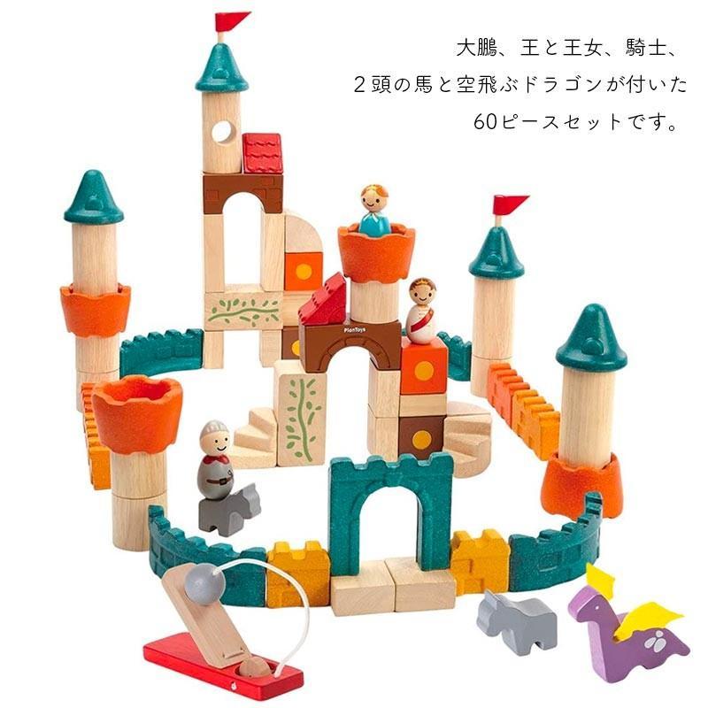 木のおもちゃ 知育 おもちゃ 3歳 4歳 積み木 おしゃれ 誕生日 プレゼント 幼児 子供 お祝い ブロック 木製 かわいい 海外 ファンタジーブロック プラントイ watashi-s 03