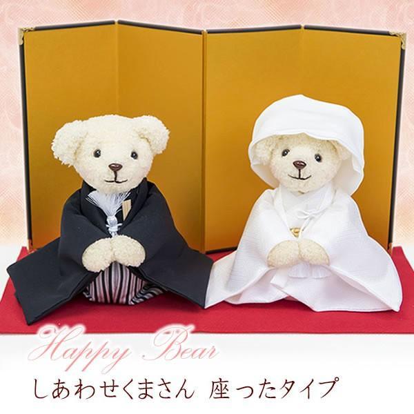 結婚式 ぬいぐるみ マスコット ウェディングドール テディ ベアー クマ 動物 アニマル ウェルカムドール しあわせくまさん SK-2