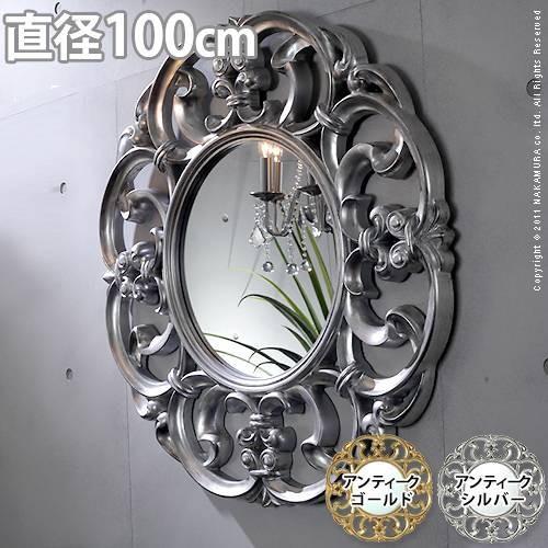 デザインミラー Anna Amaria〔アンナ アマリア〕 ラウンド 100cm円形 ミラー 鏡 鏡 壁掛け アンティーク 風