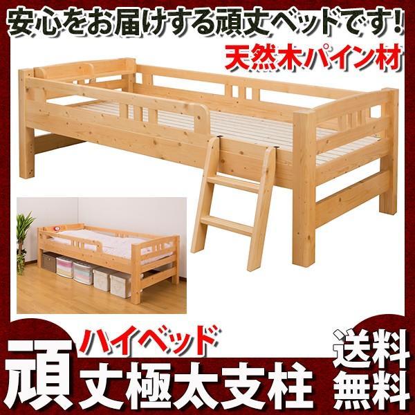 多段ベッド(ハイベッド) シングルベッド ハイタイプ 木製 木製 木製スノコベッド すのこベッド シングルベッド ライトブラウン