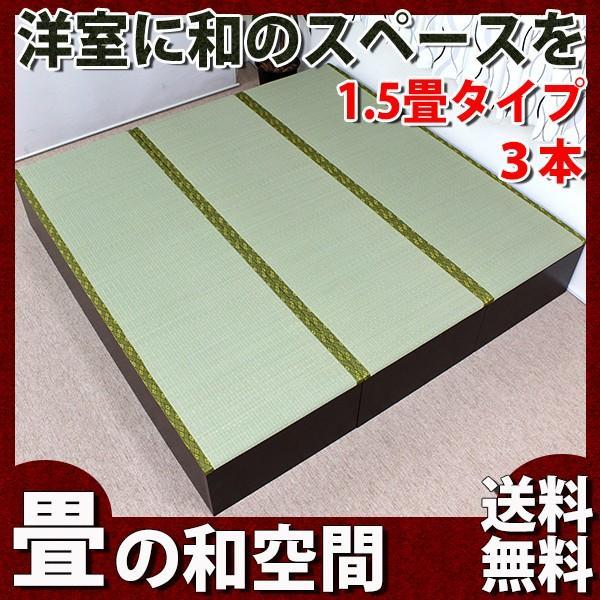 畳 ユニット畳 1.5畳 3本セット 収納ケース 高床 置き畳 ユニットボックス