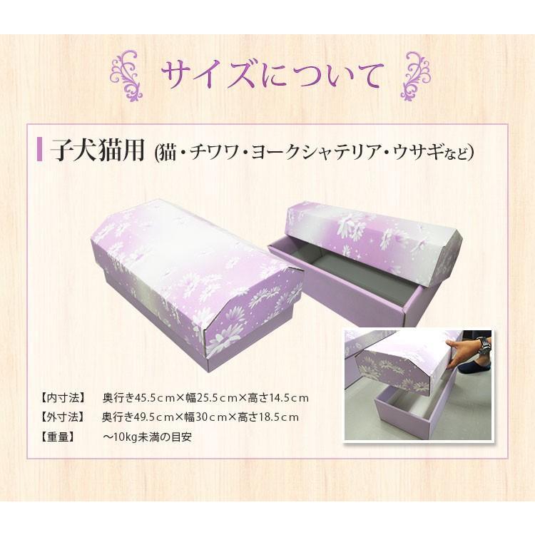 ペットの棺「紫苑」子犬 猫用 ダンボール 組立式 安心の全部入り お見送りセット watasinoseikatu 02