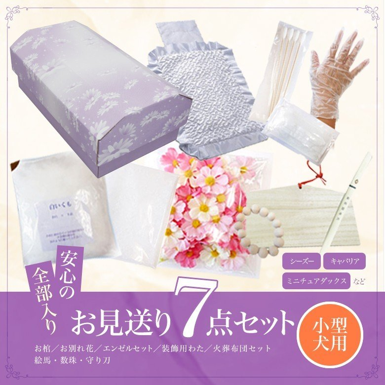 ペットの棺「紫苑」小型犬用 ダンボール 組立式 安心の全部入り お見送りセット|watasinoseikatu