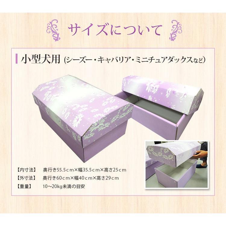ペットの棺「紫苑」小型犬用 ダンボール 組立式 安心の全部入り お見送りセット|watasinoseikatu|02