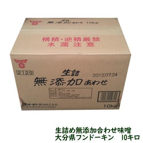 生詰め無添加あわせみそ 10キロ 業務用サイズ フンドーキン醤油 (送料無料)|watasyoku