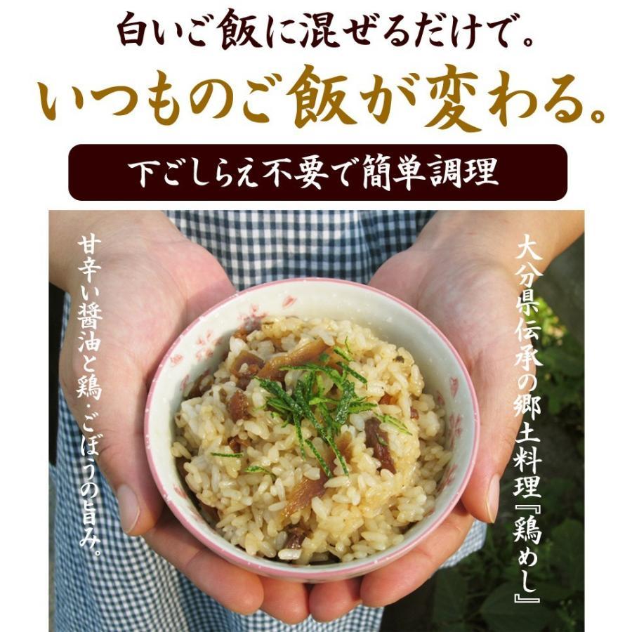 鶏めしの素 米2合用 2袋セット 出来上がったご飯に混ぜるだけ 1000円 ポッキリ ポイント消化 送料無料セール|watasyoku|02