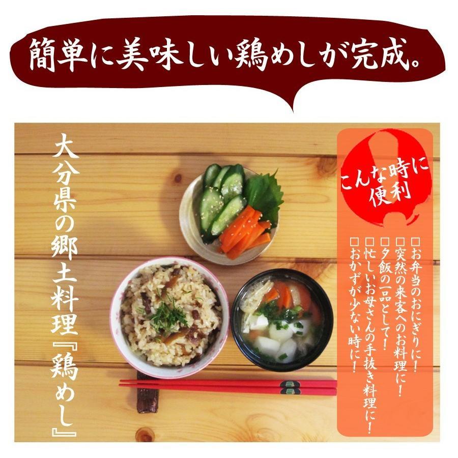 鶏めしの素 米2合用 2袋セット 出来上がったご飯に混ぜるだけ 1000円 ポッキリ ポイント消化 送料無料セール|watasyoku|03