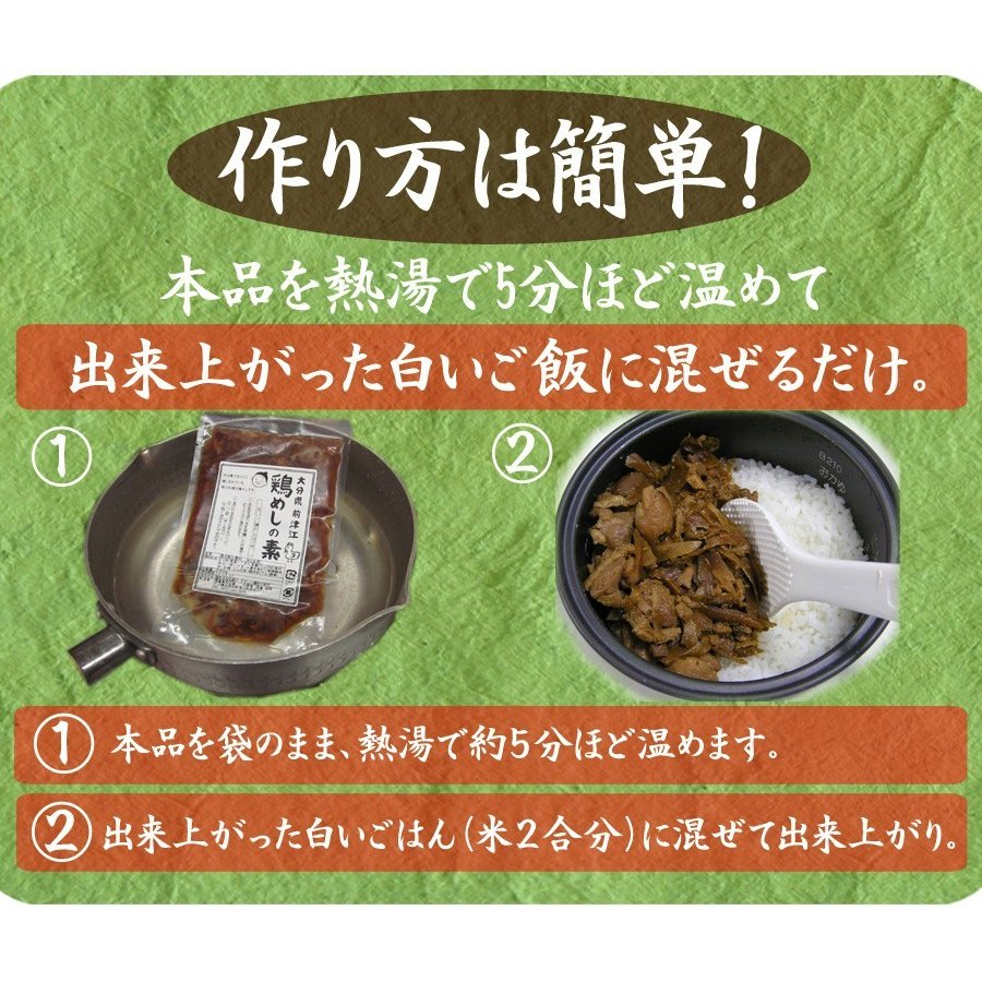 鶏めしの素 米2合用 2袋セット 出来上がったご飯に混ぜるだけ 1000円 ポッキリ ポイント消化 送料無料セール|watasyoku|06