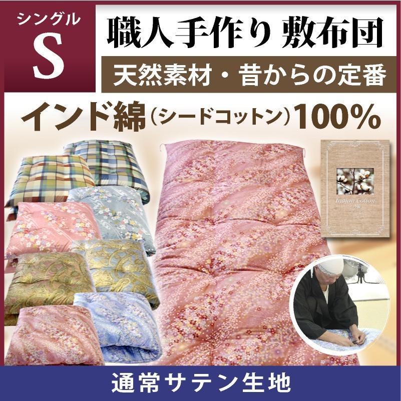 職人手作り【敷布団】シングルサイズ(インド綿100%)◎通常サテン生地