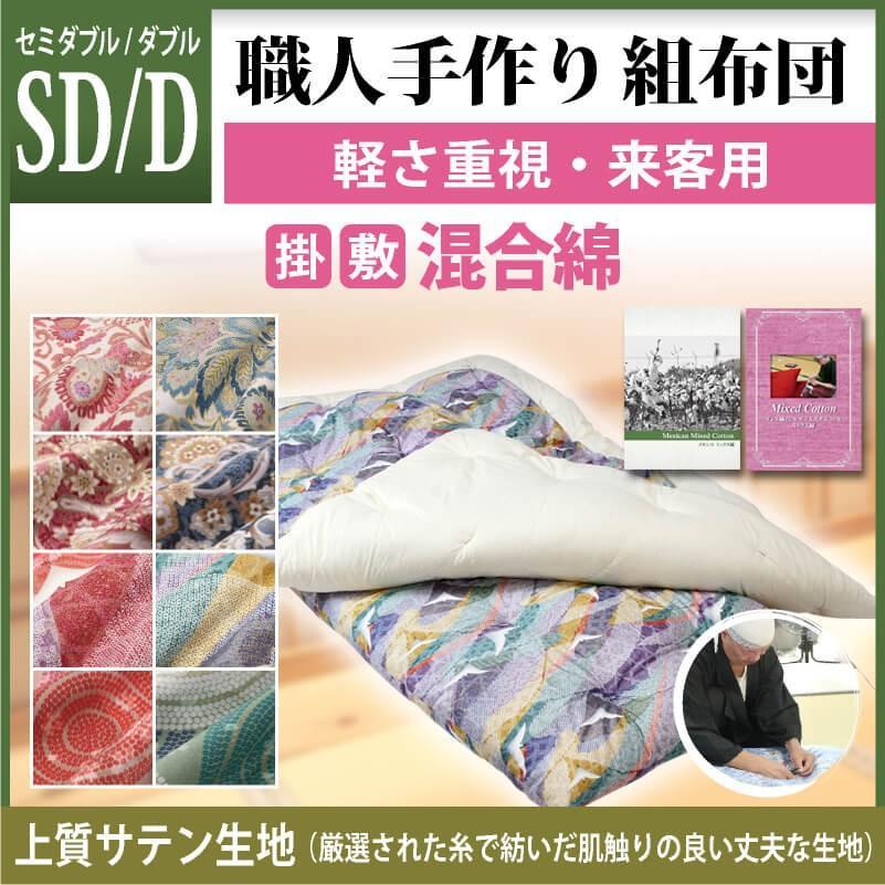 職人手作り【組布団】セミダブルサイズ・ダブルサイズ(混合綿)◎上質生地