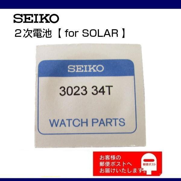 SEIKO セイコー 純正 2次電池 キャパシタ バッテリー 3023 34T|watch-labo